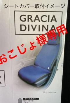 "Thumbnail of ""前席用シートカバー GRACIA DIVINA(グラシアディビナ)"""