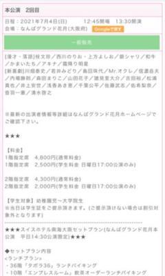 """Thumbnail of """"なんばグランド花月 7/4 本公演チケット 2枚 和牛 かまいたち"""""""