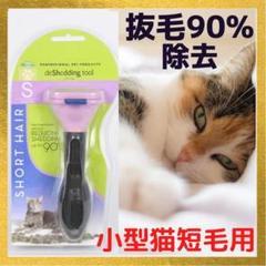 "Thumbnail of ""トリミングブラシ ファーミネーター ブラシ 抜け毛 小型猫 短毛種用 S"""