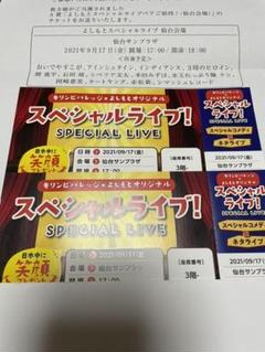 "Thumbnail of ""よしもとスペシャルライブ ペアチケット ①"""