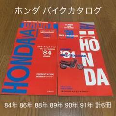 "Thumbnail of ""HONDA ホンダ バイクカタログ 計6冊"""