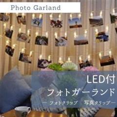 """Thumbnail of """"フォトクリップ LEDライト 写真 パーティー イベント 誕生日 結婚式"""""""