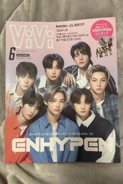 "Thumbnail of ""ViVi 6月号 特別版 ENHYPEN"""
