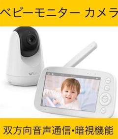 """Thumbnail of """"VAVA ベビーモニター カメラ 見守りカメラ 4倍ズーム 5インチ 高画質"""""""