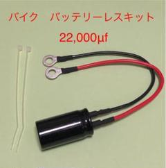 """Thumbnail of """"バイク バッテリーレスキット 22,000μF 23mm×41mm"""""""