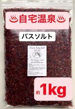 """Thumbnail of """"1kg ブラックルビーソルト®️ 黒岩塩 バスソルト ヒマラヤ岩塩 黒塩 入浴剤"""""""