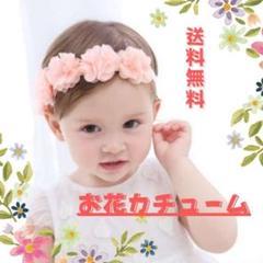 "Thumbnail of ""新品未使用 ベビー カチューム ヘアバンド ピンク 花 お宮参り 100日参り"""