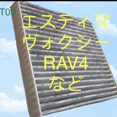 """Thumbnail of """"車用 エアコンフィルター"""""""