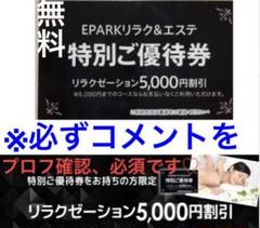 "Thumbnail of ""5000円 無料券 リラクゼーション エステ イーパーク  優待券 クーポン 夏"""