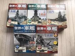 """Thumbnail of """"世界の軍艦コレクション 豪華 5冊セット"""""""