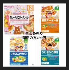 "Thumbnail of ""離乳食 1歳 幼児食 和光堂 WAKODO グリコ glico ベビーフード"""