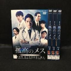 "Thumbnail of ""孤高のメス  DVD  全4巻セット"""