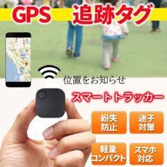 "Thumbnail of ""GPS 小型 忘れ物 紛失防止タグ 盗難 防犯対策 迷子 浮気 キーファインダー"""