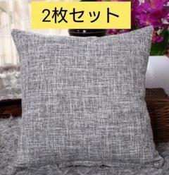 "Thumbnail of ""クッションカバー 無地 シンプル 45×45cm"""
