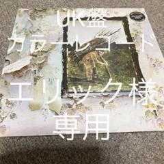 "Thumbnail of ""レッドツェッペリン UK限定盤!"""