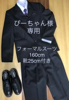 "Thumbnail of ""160cmフォーマルスーツ上下 靴付き"""