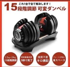 """Thumbnail of """"【値下げ!】可変式ダンベル 24KG筋トレ 15段階調節 アジャスタブルダンベル"""""""
