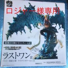 """Thumbnail of """"※ロジャー様専用 一番くじ ワンピース EX 悪魔を宿す者達  ラストワン"""""""