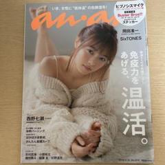 "Thumbnail of ""anan 2018.12.19 No.2131 乃木坂46 西野七瀬"""