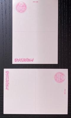 """Thumbnail of """"ポストカード2枚"""""""