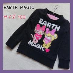 "Thumbnail of ""☆100センチ☆ EARTH  MAGIC アースマジック 黒 トレーナー 長袖"""