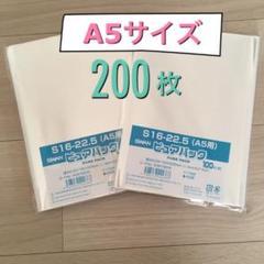"Thumbnail of ""【新品・未開封】A5サイズ OPP袋 200枚 ピュアパック"""