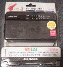 "Thumbnail of ""オーム AM/FM 手回しラジオライトAudioComm RAD-V945N"""