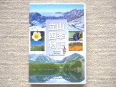 """Thumbnail of """"立山四季物語 The Four Seasons of Tateyama"""""""