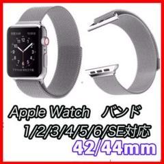 "Thumbnail of ""Apple Watch シルバーミラネーゼバンド 42/44 mm"""