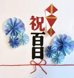 """Thumbnail of """"★水色系★ 熨斗アート 寝相アート お食い初め"""""""