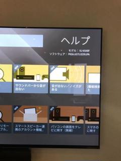"Thumbnail of ""最終価格セール!BRAVIA KJ-65A8壁掛けスタンド付!"""