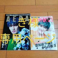 "Thumbnail of ""週刊朝日 週刊AERA ジェシー セット"""