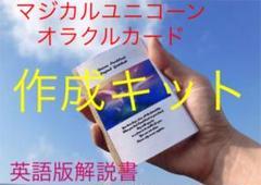 "Thumbnail of ""解説書作成キット(英語版マジカルユニコーンオラクルカード)"""