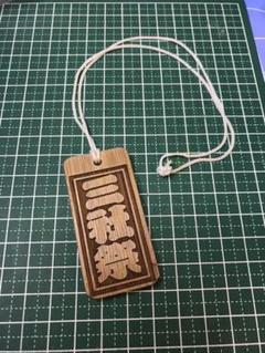 "Thumbnail of ""木札 三社祭"""