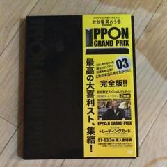 """Thumbnail of """"IPPONグランプリ 03〈初回のみ特典ディスク付き・2枚組〉"""""""