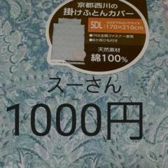 "Thumbnail of ""掛け布団カバー新品"""