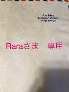 """Thumbnail of """"Raraさま 専用 紙もの おまとめ"""""""