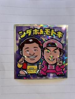 "Thumbnail of ""【Bチューバーマンチョコ】ンダホ&モトキ"""