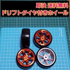 """Thumbnail of """"ドリフト タイヤ ホイール 橙メッキ ラジコン TT01 TT02 ドリパケ"""""""