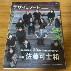 "Thumbnail of ""デザインノート Premium"""