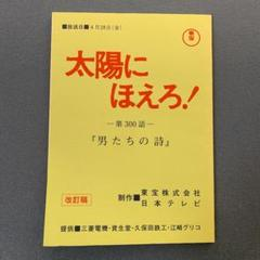 """Thumbnail of """"太陽にほえろ!「男たちの詩」台本復刻版"""""""