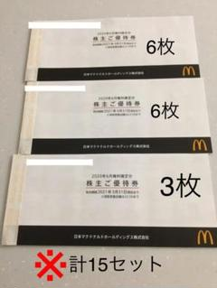 "Thumbnail of ""マクドナルド 株主優待券"""