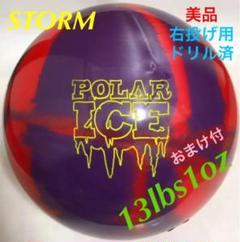 """Thumbnail of """"【美品】希少 STORM  POLAR ICE  13ポンド  おまけ付"""""""