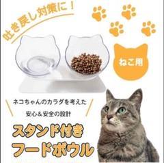 """Thumbnail of """"お値下げ‼️ 再入荷 猫耳 犬猫兼用 餌入れ フードボウル 激かわ ネコ イヌ"""""""