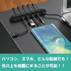 "Thumbnail of ""インテリア シリコン 配線 整頓 新品 スマホ パソコン"""