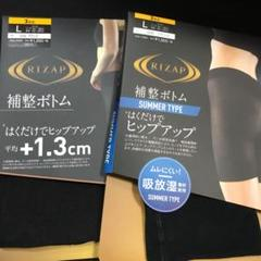 """Thumbnail of """"ライザップ 補正ボトム L size  2種類セット"""""""