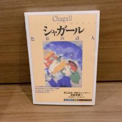 "Thumbnail of ""シャガール : 色彩の詩人"""