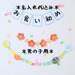 "Thumbnail of ""308【お食い初め 男の子 青枠】百日祝い 祝百日 ガーランド 飾り"""