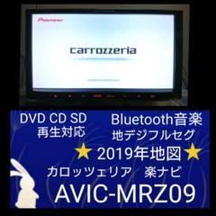 "Thumbnail of ""Bluetooth音楽スマホ 地デジフルセグ カロッツェリア 楽ナビ MRZ09"""