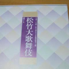 "Thumbnail of ""松竹大歌舞伎パンフレット平成13年"""